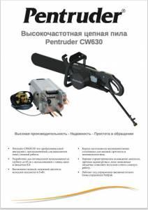 Техническое описание цепной пилы Pentruder CW630HF