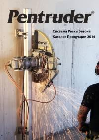 Подробный каталог продукции Pentruder