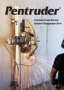 Подробный каталог оборудования Pentruder