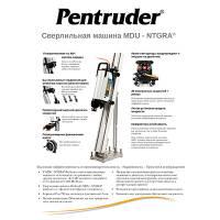 Техническое описание установки алмазного бурения Pentruder MDU NTGRA и модулей