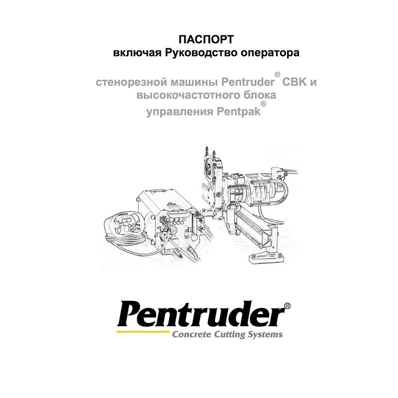 Руководство оператора стенорезной машины Pentruder