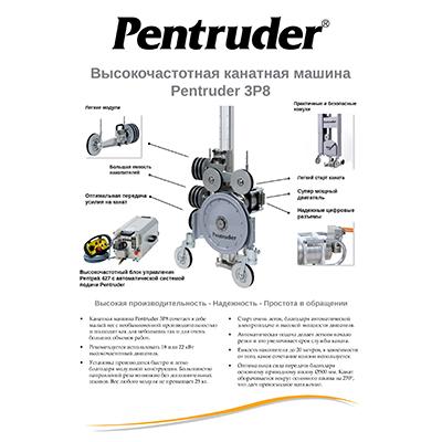 Техническое описание канатной машины Pentruder 3P8