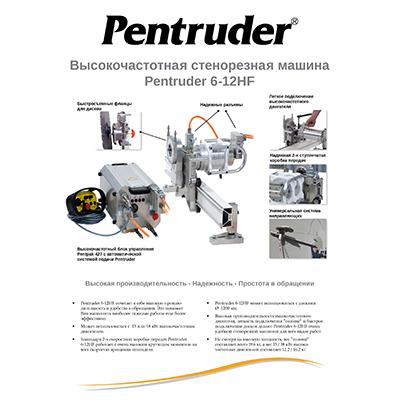 Техническое описание стенорезной машины Pentruder 6-12HF