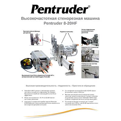 Техническое описание стенорезной машины Pentruder 8-20HF