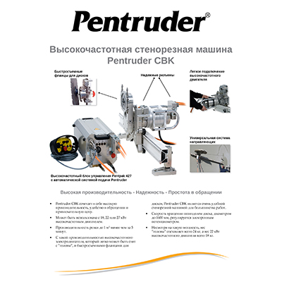 Техническое описание стенорезной машины Pentruder CBK