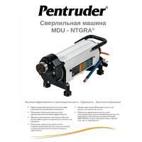 Техническое описание установки алмазного бурения Pentruder MDU NTGRA (4 страницы)