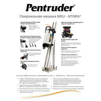 Техническое описание установки алмазного бурения Pentruder MDU NTGRA (2 страницы)
